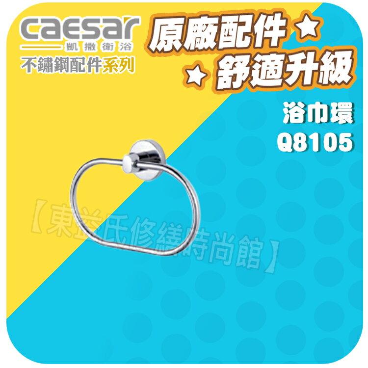 Caesar凱薩衛浴 浴巾環 Q8105 不銹鋼浴室系列【東益氏】漱口杯架 置物架 衛生紙架 香皂盤
