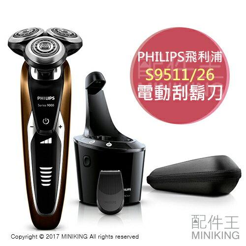 【配件王】日本代購 飛利浦 9000系列 S9511/26 電動刮鬍刀 迴轉式 3刀頭 附洗淨器 自動清洗