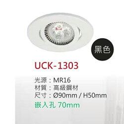 MR16崁燈系列