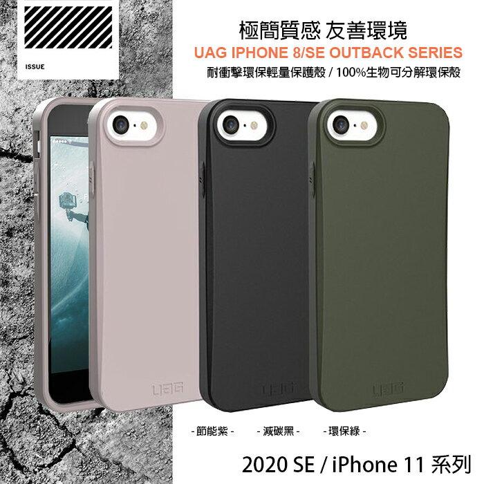 【原廠公司貨】【UAG】iPhone 11 (6.1) 耐衝擊環保輕量保護殼