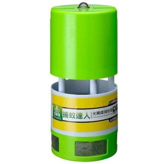 免運費 大家源 捕蚊達人光控光觸媒捕蚊器(可壁掛設計) TCY-6303