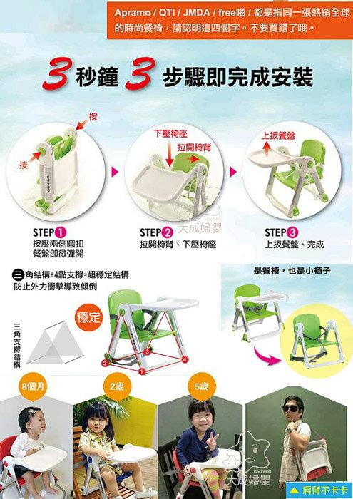 【大成婦嬰】英國 Apramo QTI Flippa 摺疊式兒童餐椅 // 餐椅 (下標前請先詢問需要色) 1