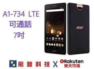 Acer Iconia TalkS A1-734 7吋四核通話平板(LTE版/32G/黑)