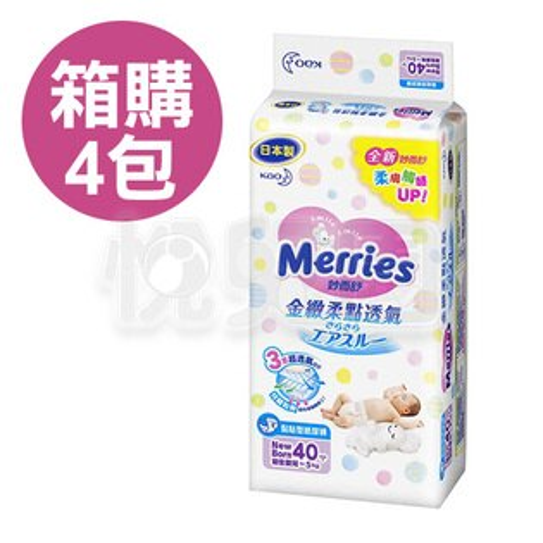 【悅兒園婦幼生活館】Merries花王妙而舒金緻柔點透氣紙尿褲NB(40片x4包)-日本原裝進口