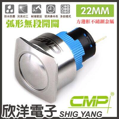 ※欣洋電子※22mm不鏽鋼金屬方邊框弧形無段開關SHF2210ACMP西普