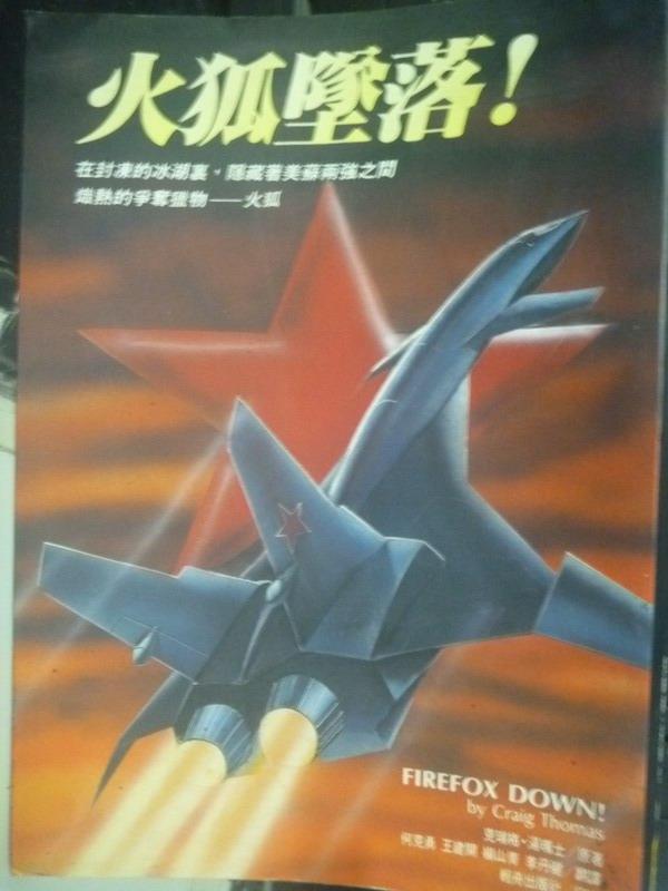 【書寶二手書T8/一般小說_IKO】火狐墜落_克瑞格 / 湯瑪士