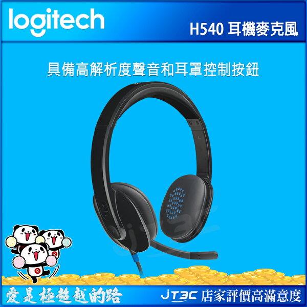 【滿3千15%回饋】Logitech羅技H540USBHeadphones耳罩式耳機