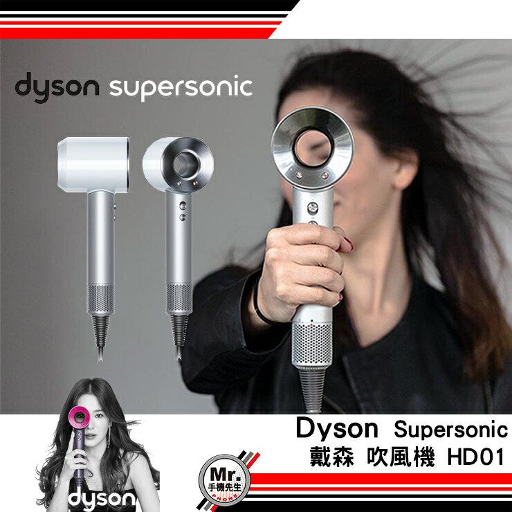 手機先生【Dyson】Supersonic 戴森 吹風機 HD01 台灣公司貨 快速吹乾 智慧溫控 保護頭髮
