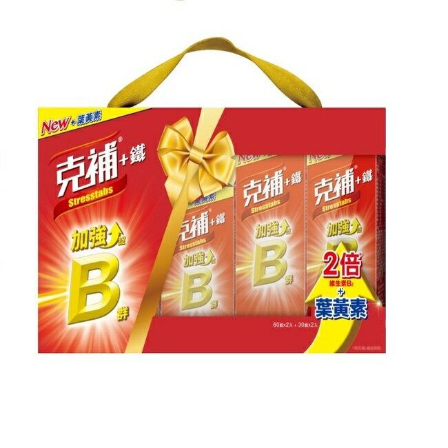【克補】B群+鐵加強錠禮盒 共180錠 0