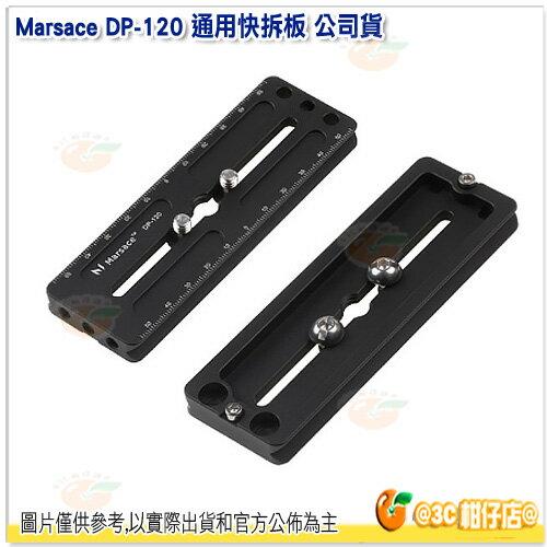 瑪瑟士 Marsace DP-120 通用快拆板 公司貨 購兩片可組成 L型板