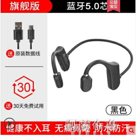 藍芽耳機 不入耳無線藍芽耳機雙耳運動跑步骨傳導掛耳式新概念掛脖式防水超長待機 微愛家居