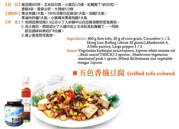 味榮 展康 小麥糯米料理醋250ml/瓶