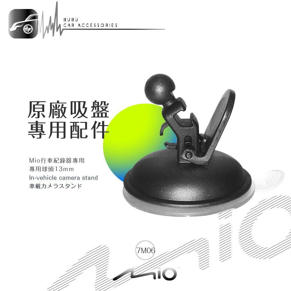 7M06【MIO專用 原廠吸盤專用配件】適用於 7系列:792 791 785 782 766 751 742