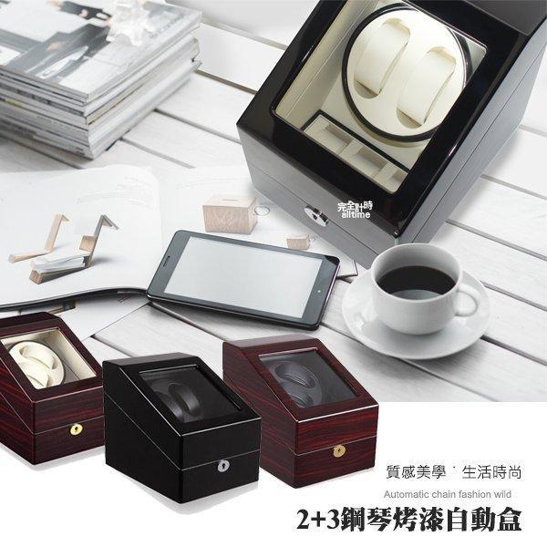 │完全計時│自動機械錶收藏盒~自動上鍊盒2 3~鋼琴烤漆原木收藏納錶盒 ^(自動03^)