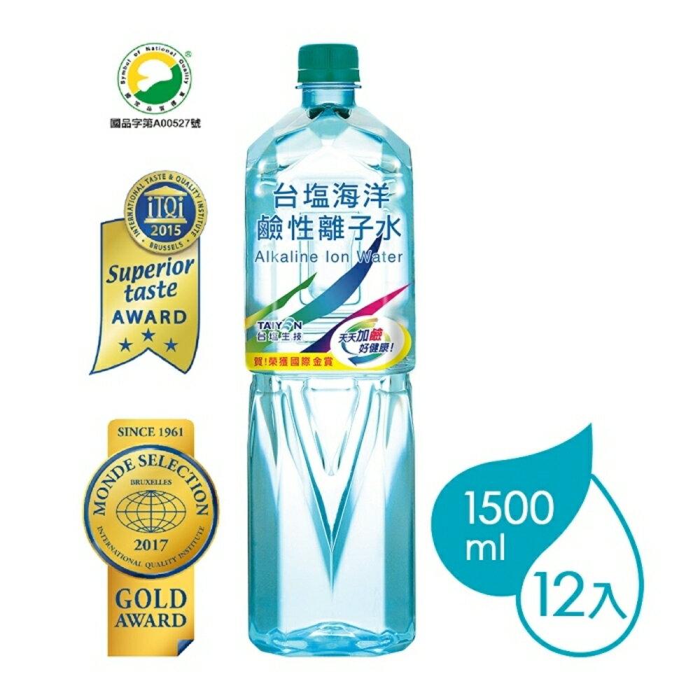 台塩(台鹽)海洋鹼性離子水(1500mlx12瓶) 箱購│9481生活品牌館【雙12購物節】