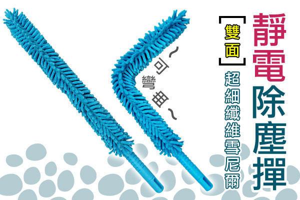 可彎曲超細纖維雪尼爾清潔除塵撣 清潔除塵棒/雙面都是超吸水超細纖維 【YK643】快樂生活網