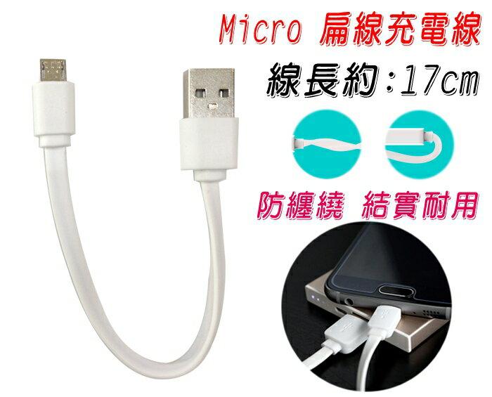 17公分 Micro USB 超短充電線/手機/平板/行動電源 充電線/電源線/收納/便攜/3C/禮贈品/禮品/客製化/福利品/配件/TIS購物館