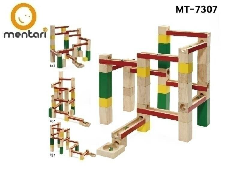 原木 Quadrilla彈珠軌道益智組 滾珠積木玩具  Mentari 教育益智 兒童安全無毒玩具