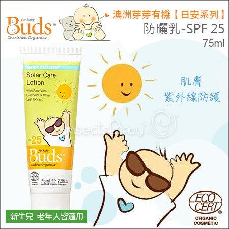+蟲寶寶+【澳洲芽芽有機】呵護寶寶夏日必備!日安系列-防曬乳SPF25《現貨》