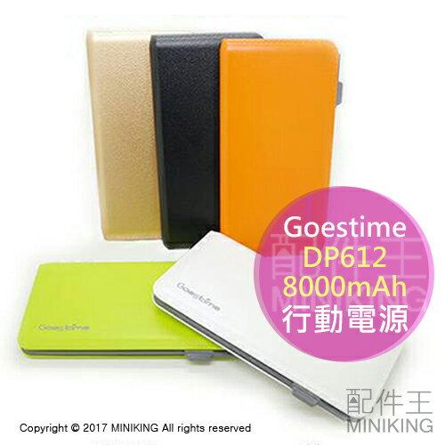 【配件王】現貨公司貨GoestimeDP612超薄皮質行動電源8000mAhSONY原裝電芯黑白金