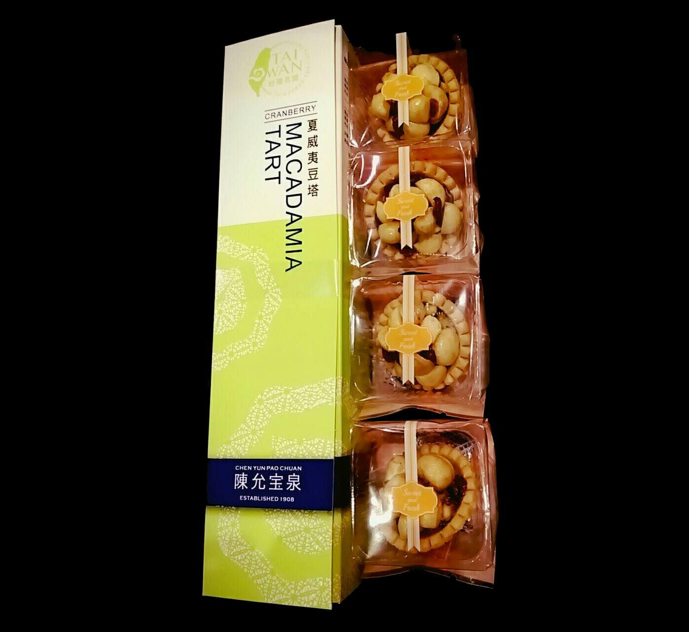 【台中伴手禮】夏威夷豆塔 / 精品甜點的送禮首選 1