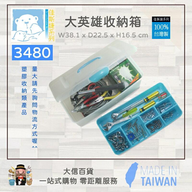 《大信百貨》佳斯捷 3480 大英雄收納箱 置物盒 工具箱 整理箱 手提收藏箱 台灣製