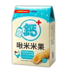 小兒利撒爾 啾米米果(鈣配方)-雞蛋口味 8支/盒