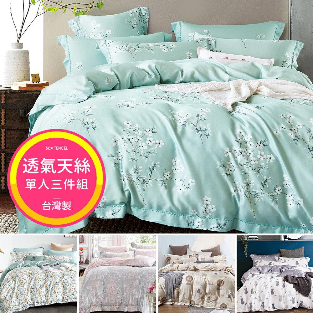 【領券再折$100!】Pure One 100%天絲 TENCEL 單人鋪棉兩用被套 床包三件組 - 多款任選 0