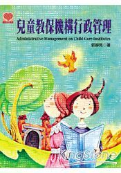 兒童教保機構行政管理
