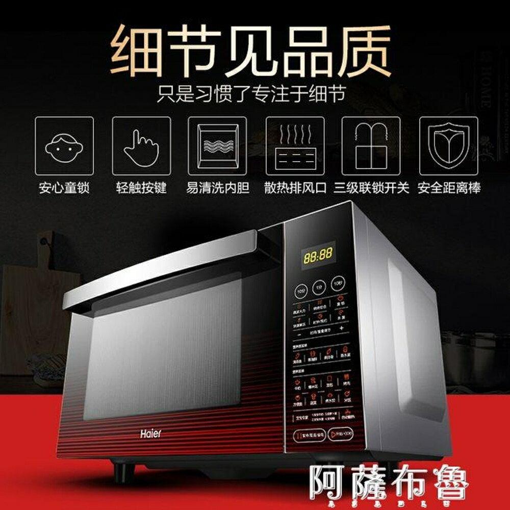 微波爐 Haier/海爾 MZK-2380EGCZ微波爐家用烤箱一體智慧平板燒烤光波爐220V  mks阿薩布魯