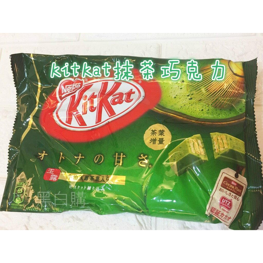 現貨!日本Nestle KitKat抹茶巧克力餅乾7/13枚【黑白購】