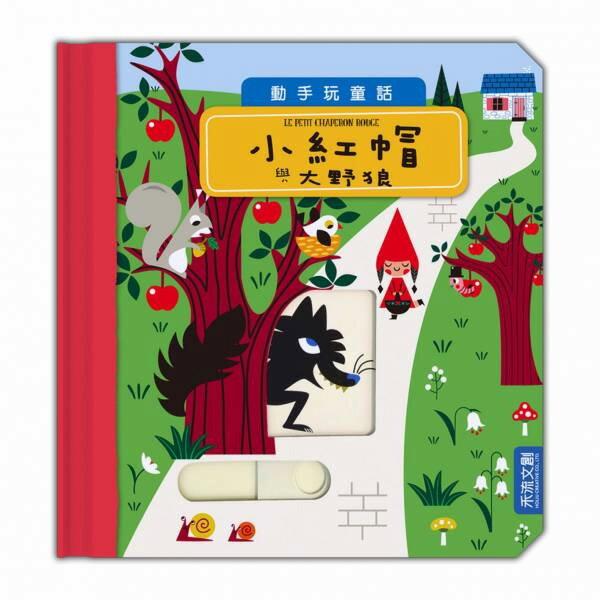 禾流文創動手玩童話系列:小紅帽與大野狼