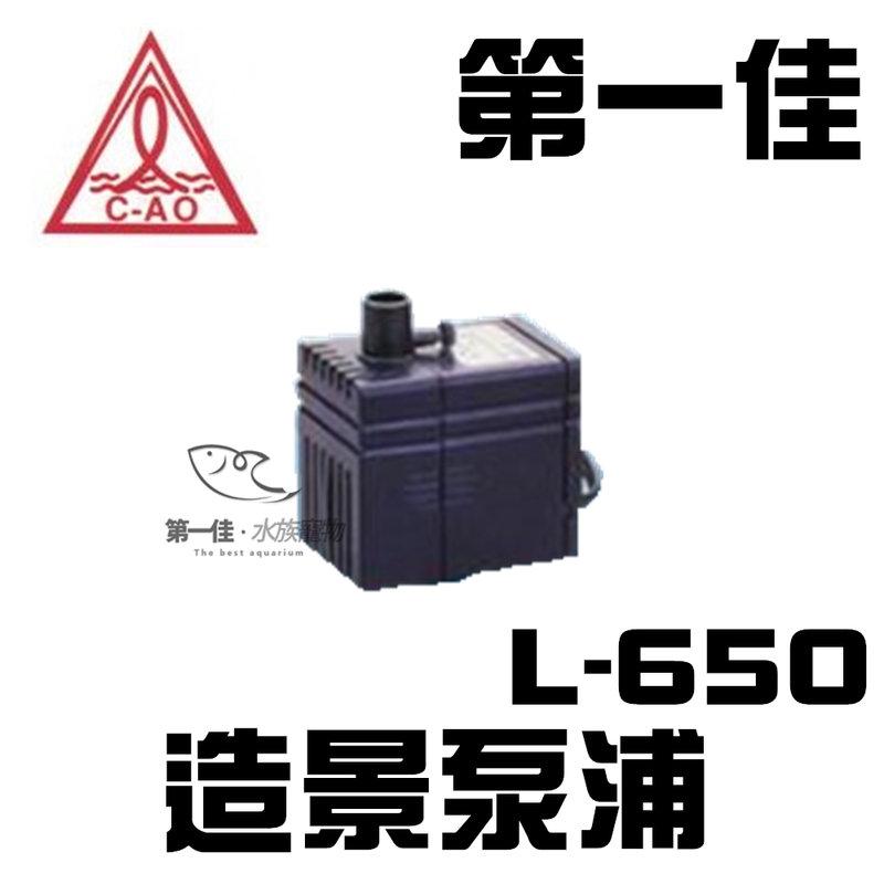 [第一佳水族寵物] C-AO 台灣奇格 L-650 磁動式 沉水抽水馬達 魚池 景觀 長時間使用 優惠中