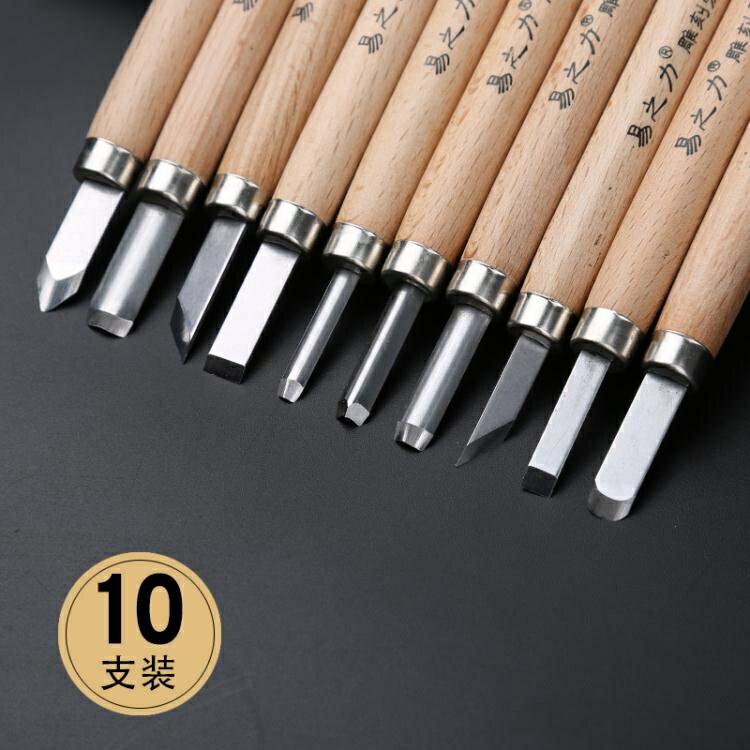 雕刻刀套裝 木工雕刻刀合金鋼刀手工刻刀木雕根雕刀紅木刻刀套裝12件套