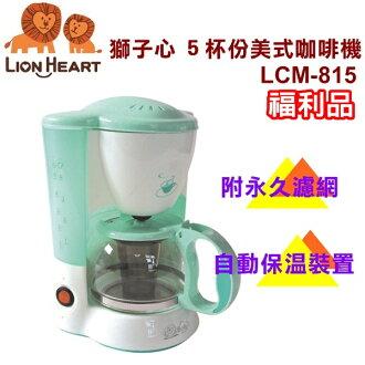 (出清福利品)【獅子心】5杯份美式咖啡機LCM-815 保固免運-隆美家電
