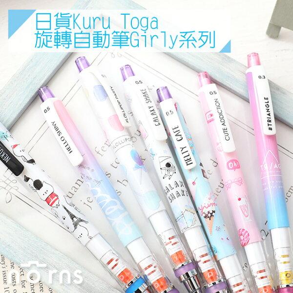 NORNS【日貨KuruToga旋轉自動筆Girly系列】女子uni三菱鉛筆日本文具不斷芯自動鉛筆