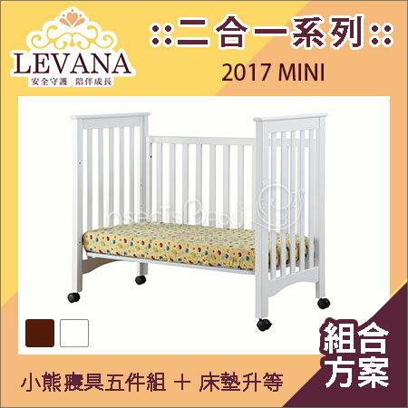 ?蟲寶寶?【LEVANA / mini系列】 2017新款 嬰兒床/嬰兒成長床/兒童床-組合賣場
