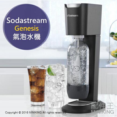 ~ 王~  Sodastream Genesis 氣泡水機 舒打氣泡水 兩色  DIY氣泡