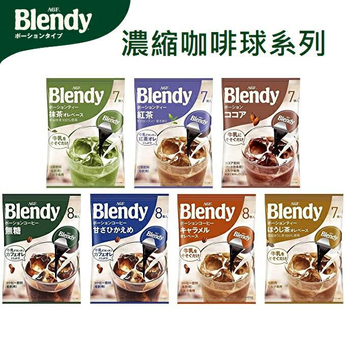 【江戶物語】AGF BLENDY 咖啡球系列 焙茶歐蕾 無糖/微糖/焦糖咖啡/抹茶歐蕾/錫蘭紅茶 可可亞 日本原裝