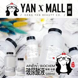 【姍伶】 ARWIN / BIOCHEM 雅聞 倍優 玻尿酸液 小100ml|大500ml (DIY 保養品原料)