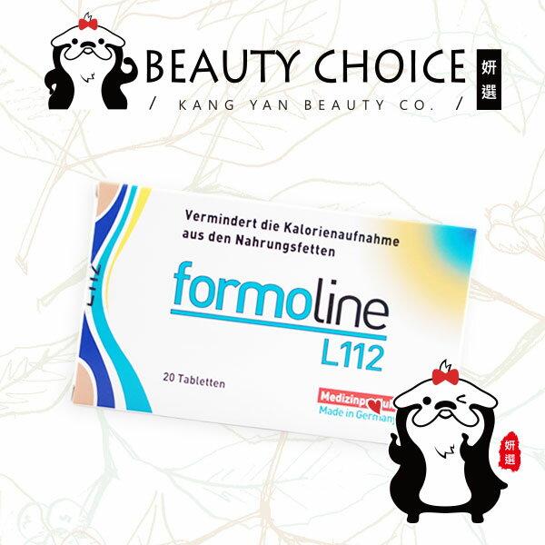 【姍伶】德國 Formoline L112 芙媚琳窈窕錠(20粒/盒)