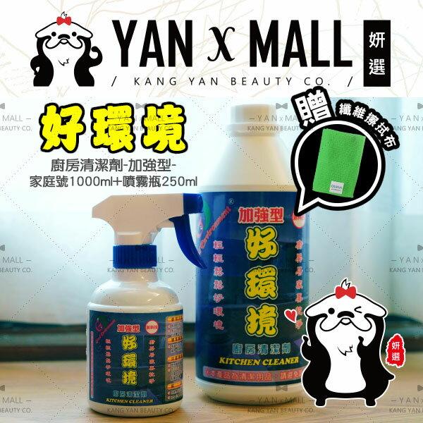 【姍伶】『超值大+小』好環境 廚房清潔劑-加強型-家庭號 1000ML x 1瓶 + 噴霧瓶 250ML x 1瓶