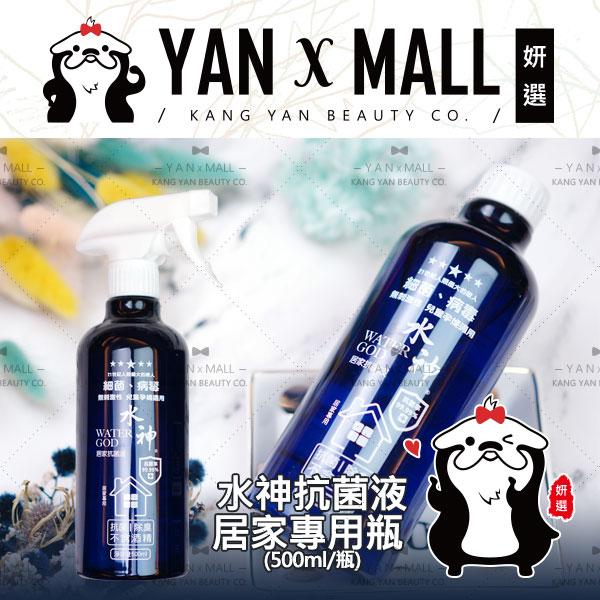 【姍伶】台灣製造 旺旺 水神抗菌液居家專用瓶 500ml x 1瓶