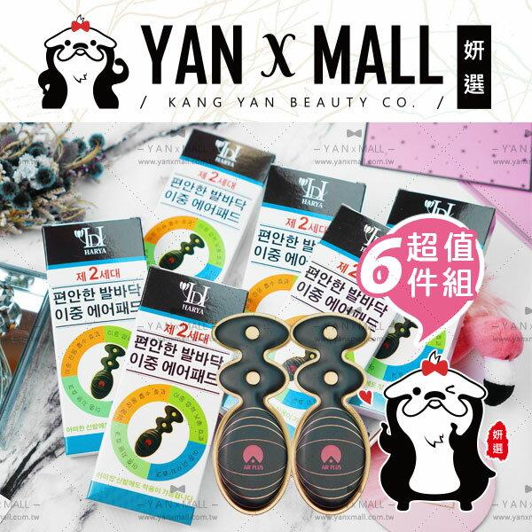 第二代 台灣製造 HARYA 赫亞 舒壓足部雙氣墊鞋墊 x 1雙 (男女適用) ? 姍伶