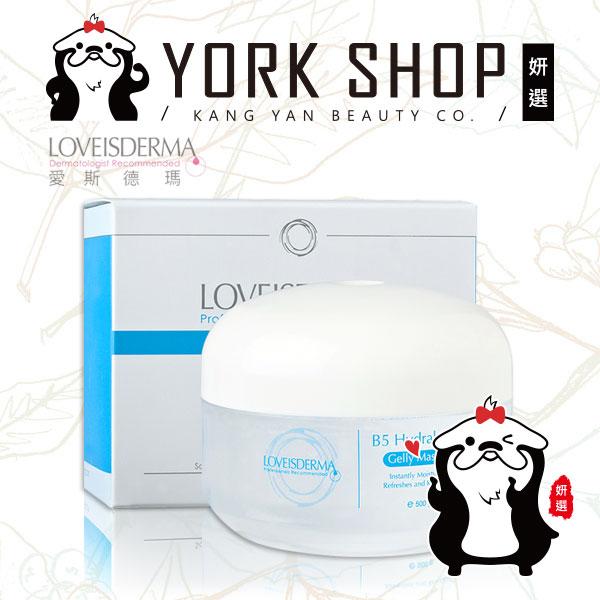 【姍伶】LOVEISDERMA 愛斯德瑪 B5保濕凝膠面膜 Hydraboost Gelly Masque 500g
