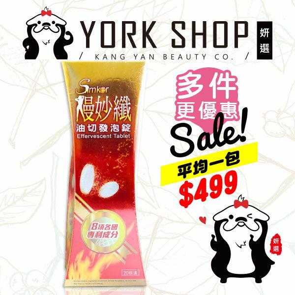 【姍伶】嫚妙纖 油切發泡錠 (20錠/盒)
