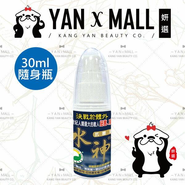 【姍伶】旺旺 水神抗菌液隨身瓶 (30ml/瓶)