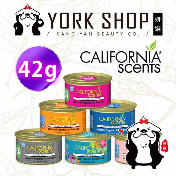 【姍伶】California Scents 加州淨香草 有機芳香劑(42g) 多款可選 香氛