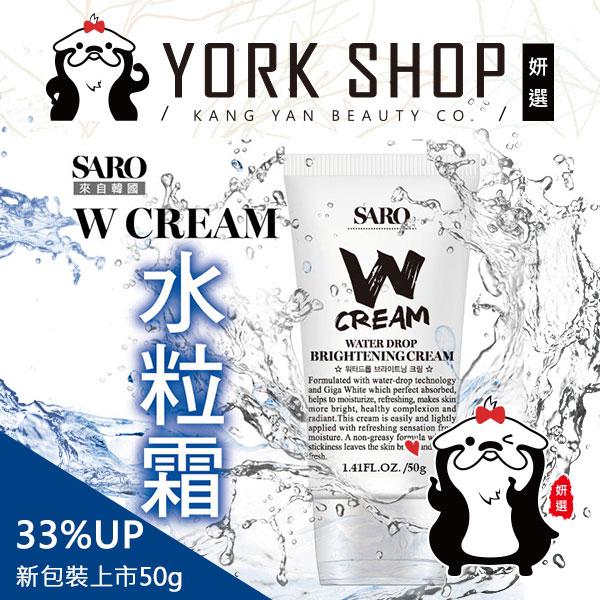 50g增量版|SARO W CREAM 水粒霜 韓國 ? 姍伶