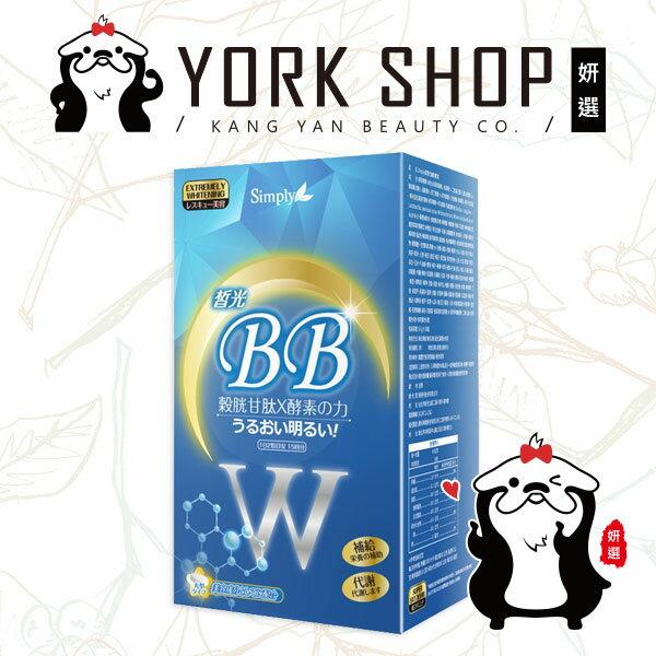 【姍伶】Simply 皙光BB酵素錠 (30錠)